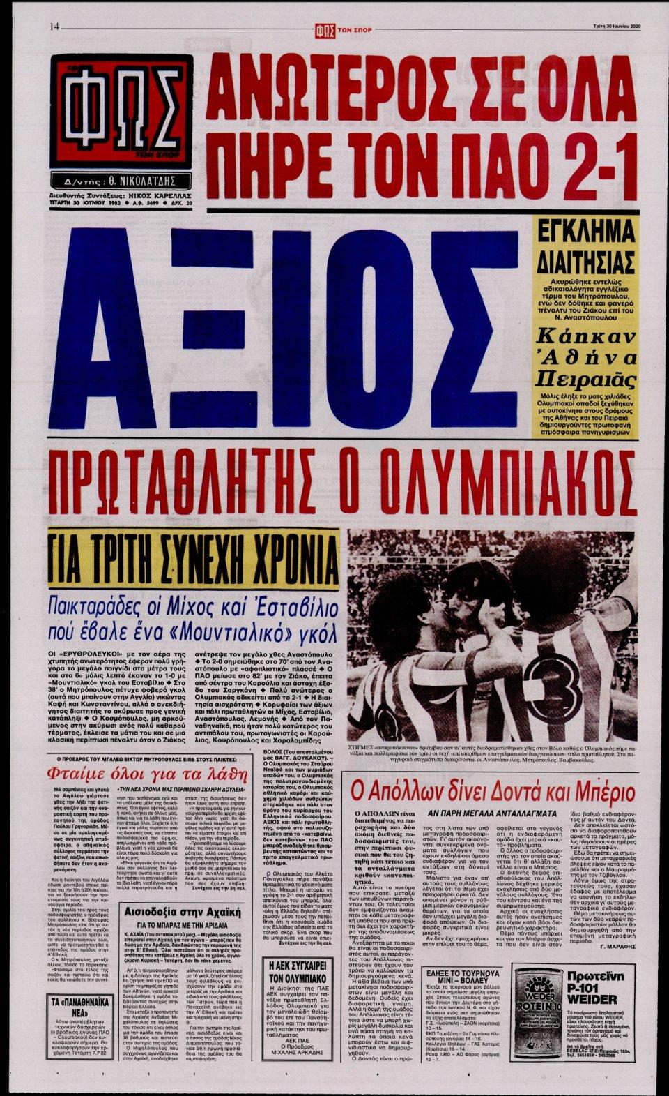 Οπισθόφυλλο Εφημερίδας - Φως των Σπορ - 2020-06-30