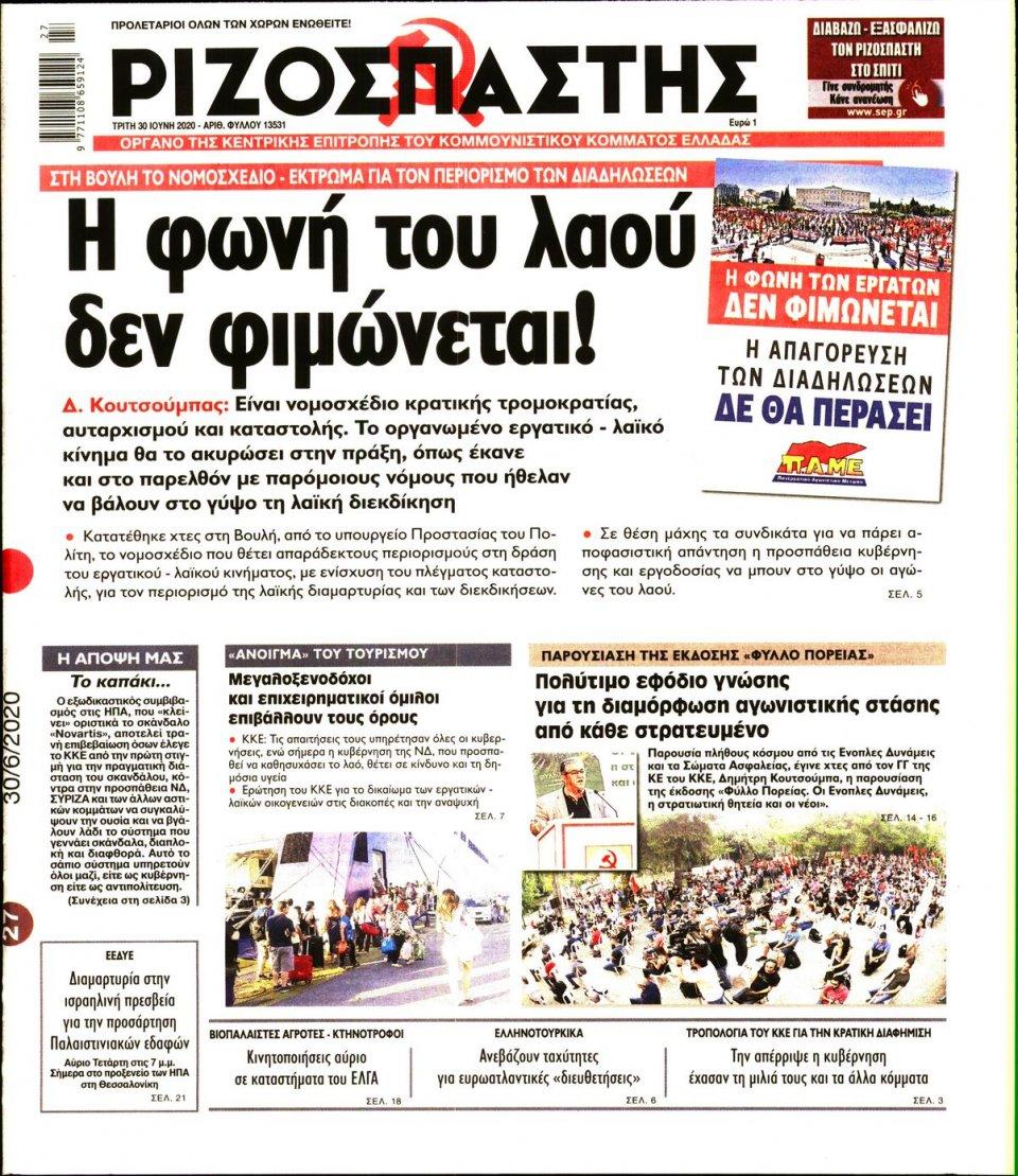 Πρωτοσέλιδο Εφημερίδας - Ριζοσπάστης - 2020-06-30
