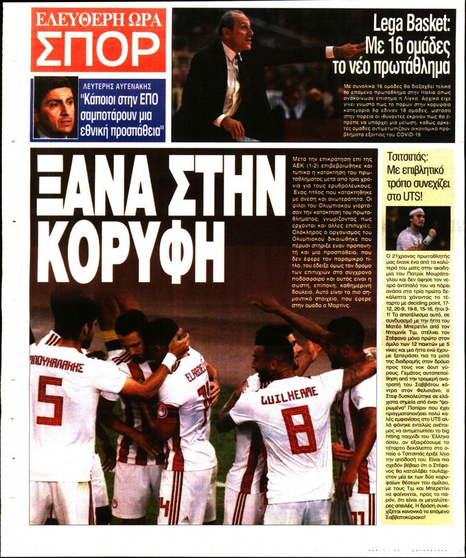 Οπισθόφυλλο Εφημερίδας - Ελεύθερη Ώρα - 2020-06-30