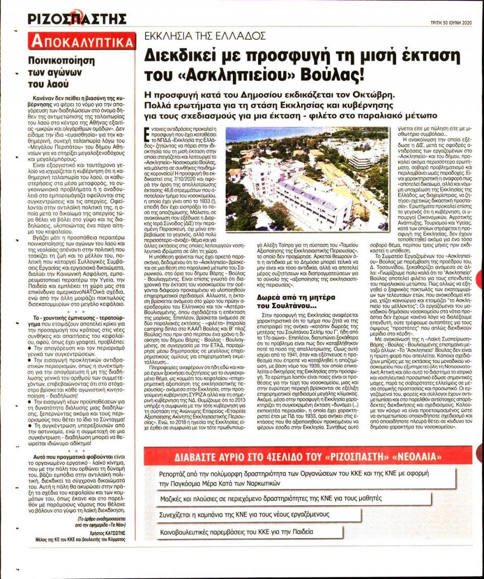 Οπισθόφυλλο Εφημερίδας - Ριζοσπάστης - 2020-06-30