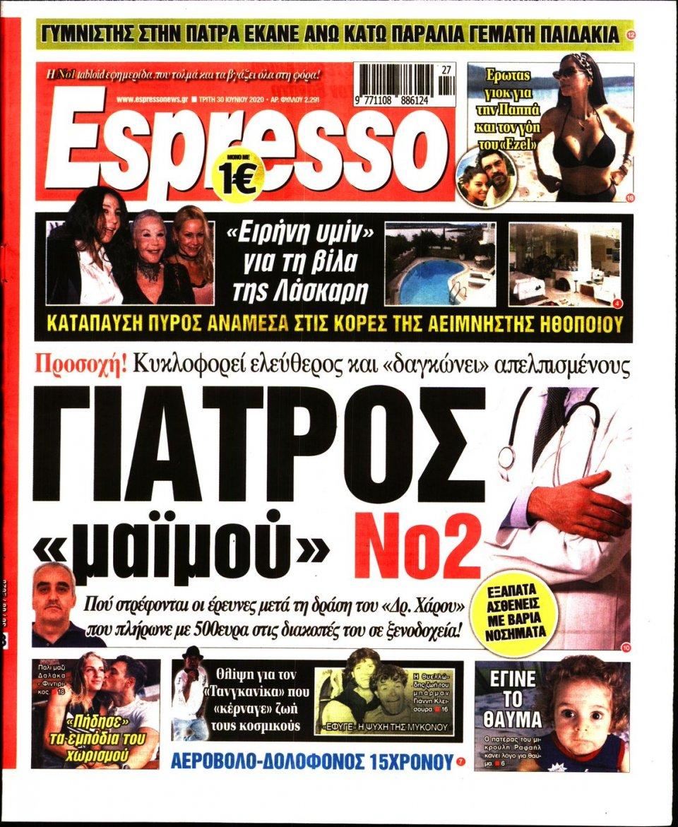 Πρωτοσέλιδο Εφημερίδας - Espresso - 2020-06-30