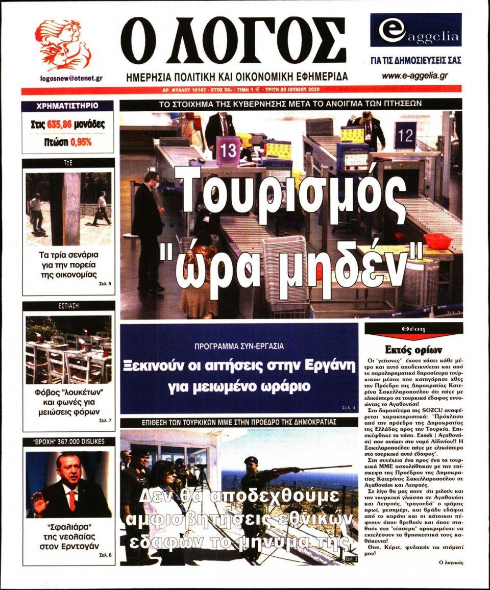 Πρωτοσέλιδο Εφημερίδας - Λόγος - 2020-06-30