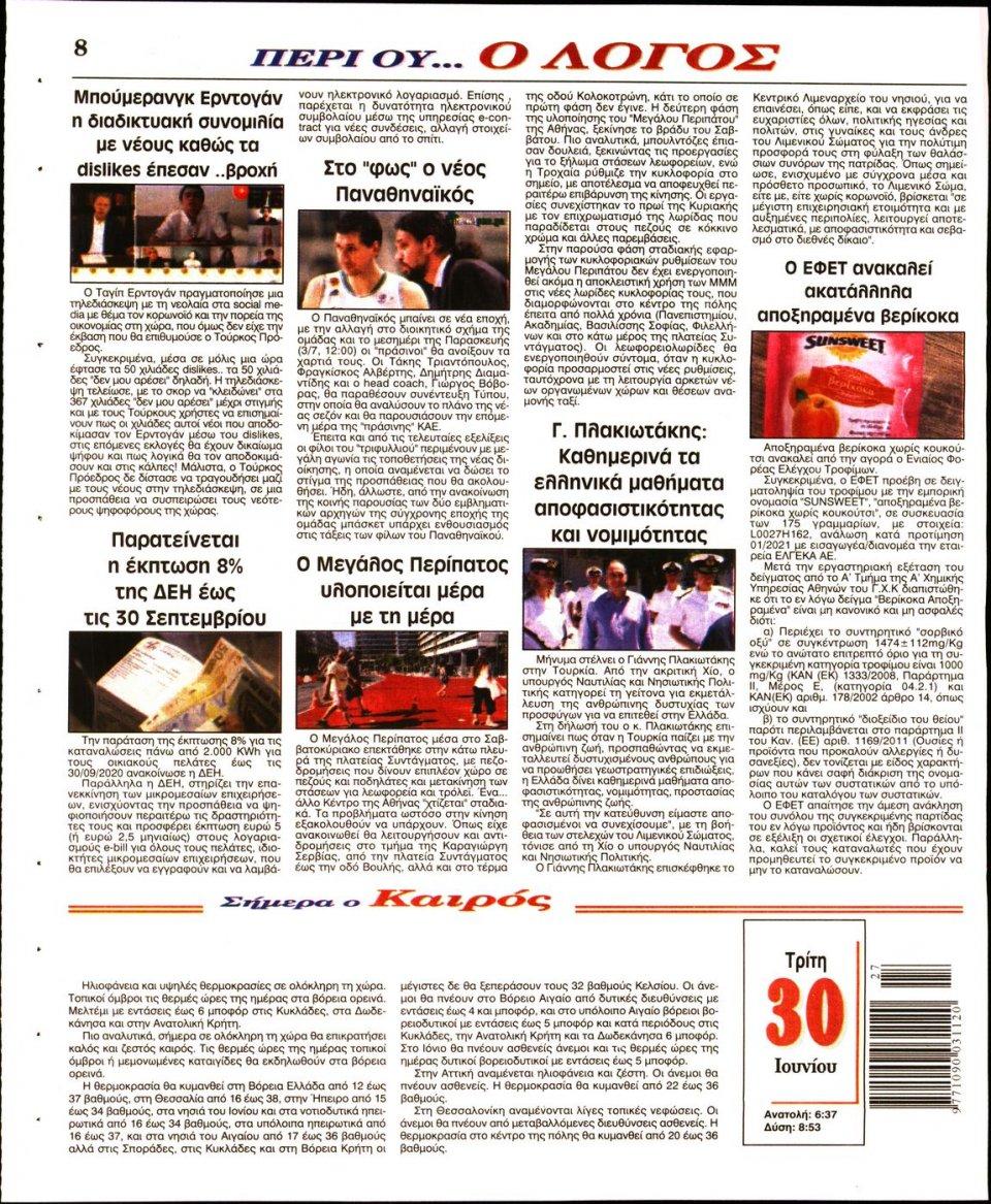 Οπισθόφυλλο Εφημερίδας - Λόγος - 2020-06-30