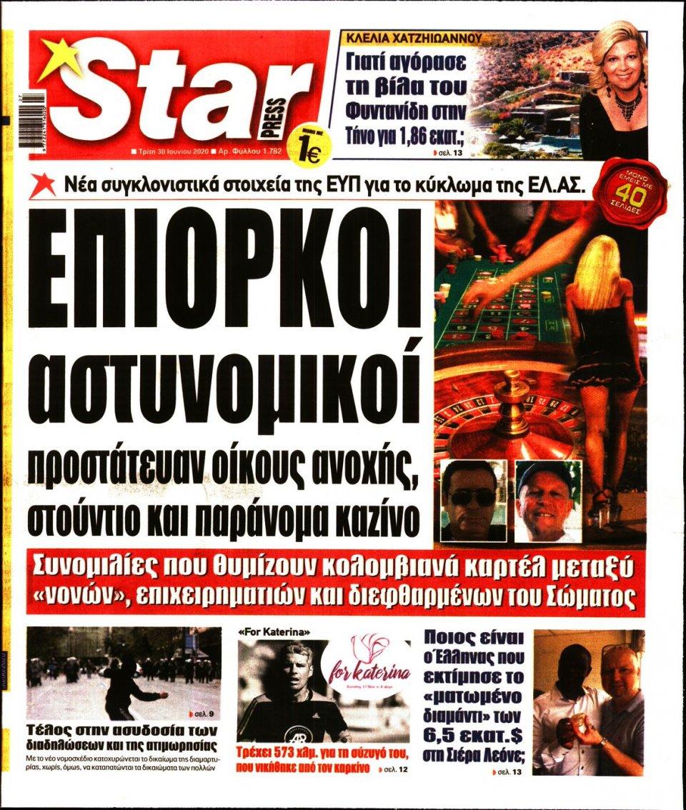 Πρωτοσέλιδο Εφημερίδας - STAR PRESS - 2020-06-30