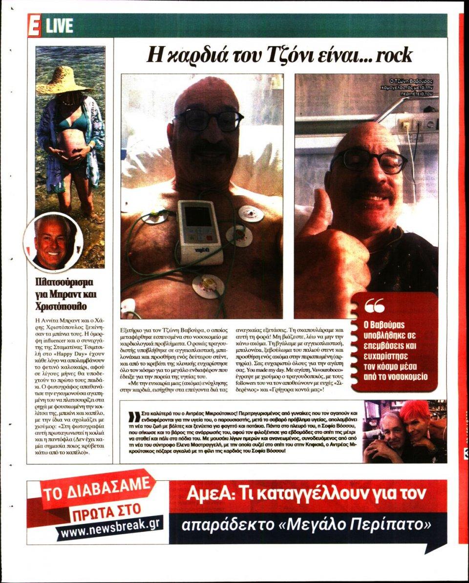 Οπισθόφυλλο Εφημερίδας - Espresso - 2020-06-30