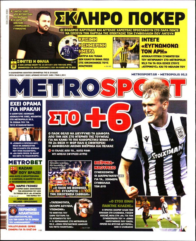 Πρωτοσέλιδο Εφημερίδας - METROSPORT - 2020-06-30