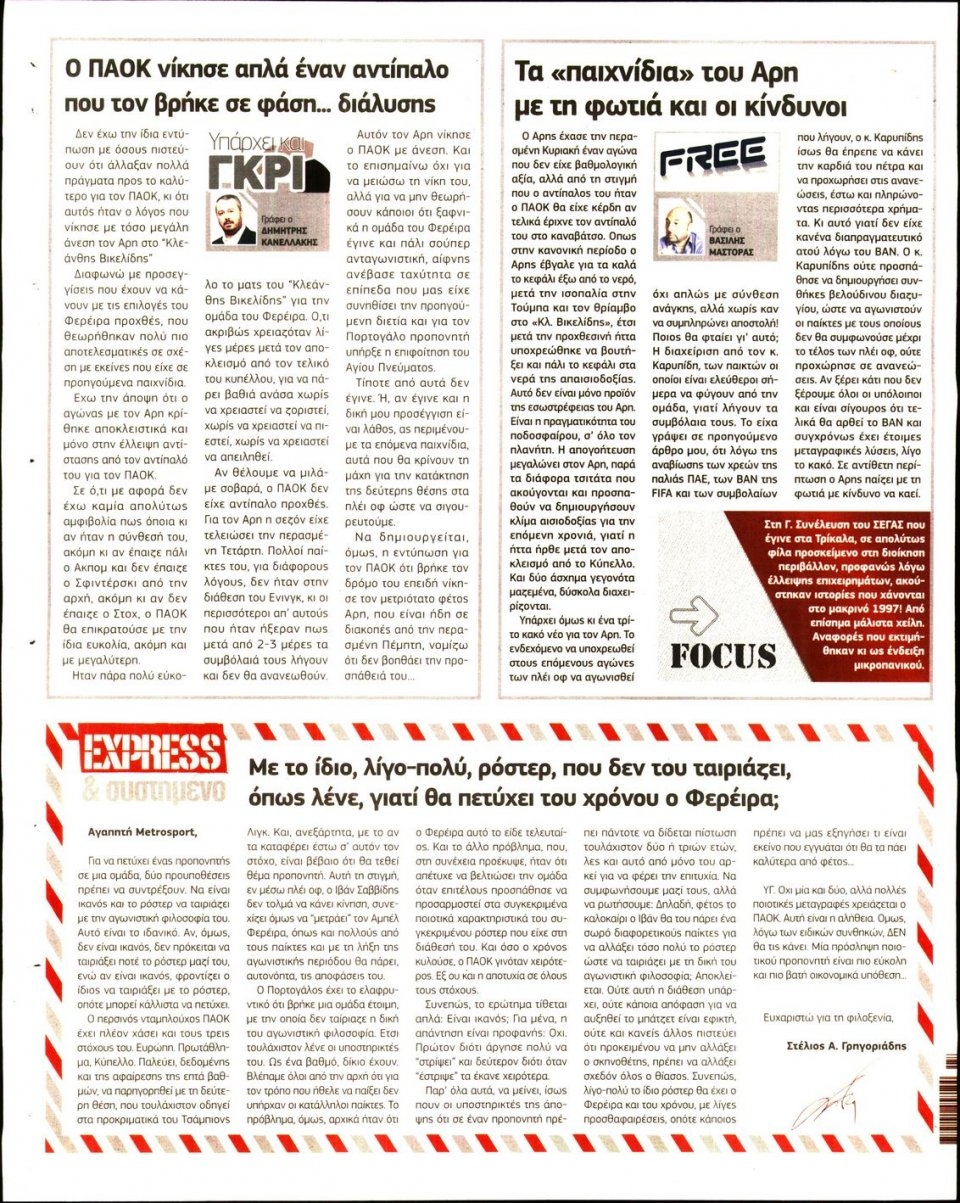 Οπισθόφυλλο Εφημερίδας - METROSPORT - 2020-06-30