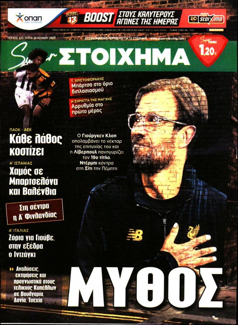 Πρωτοσέλιδο Εφημερίδας - SUPER ΣΤΟΙΧΗΜΑ - 2020-06-30