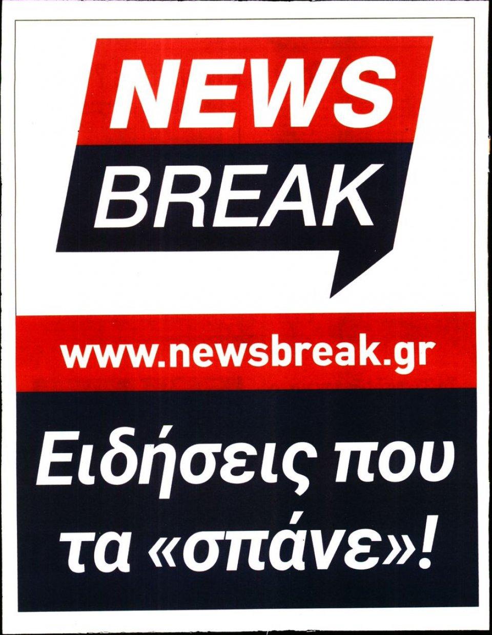 Οπισθόφυλλο Εφημερίδας - ΠΡΟΒΛΕΨΕΙΣ - 2020-06-30