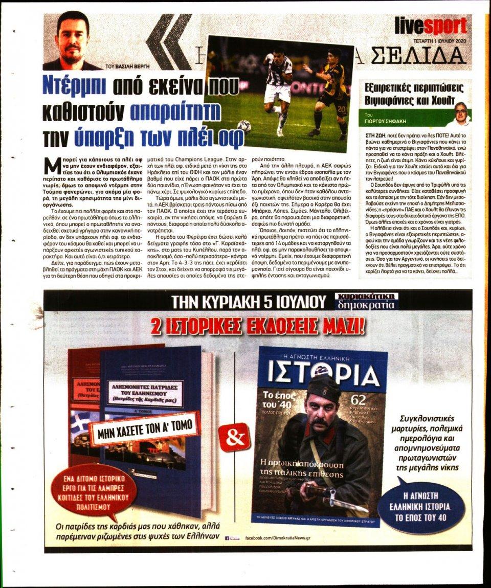 Οπισθόφυλλο Εφημερίδας - LIVE SPORT - 2020-07-01