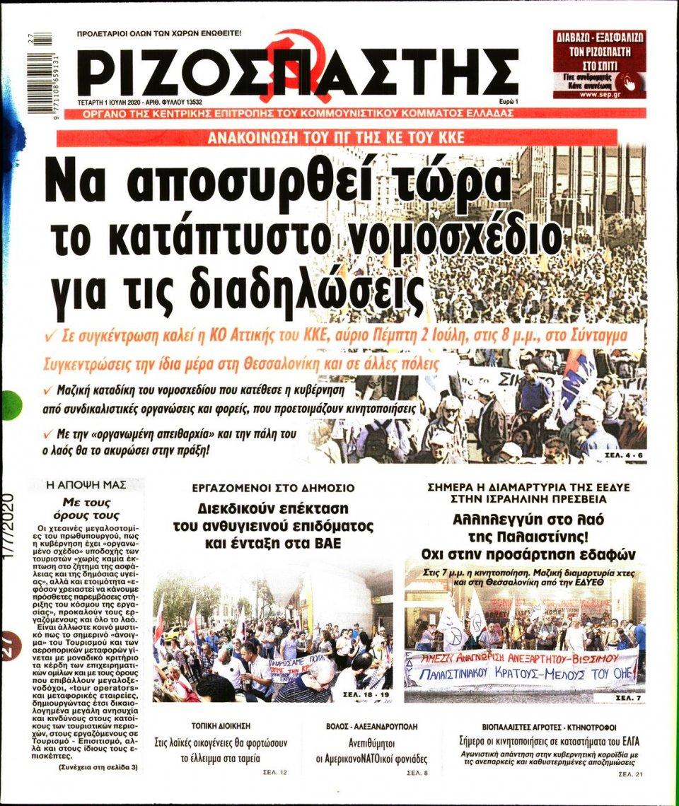 Πρωτοσέλιδο Εφημερίδας - Ριζοσπάστης - 2020-07-01