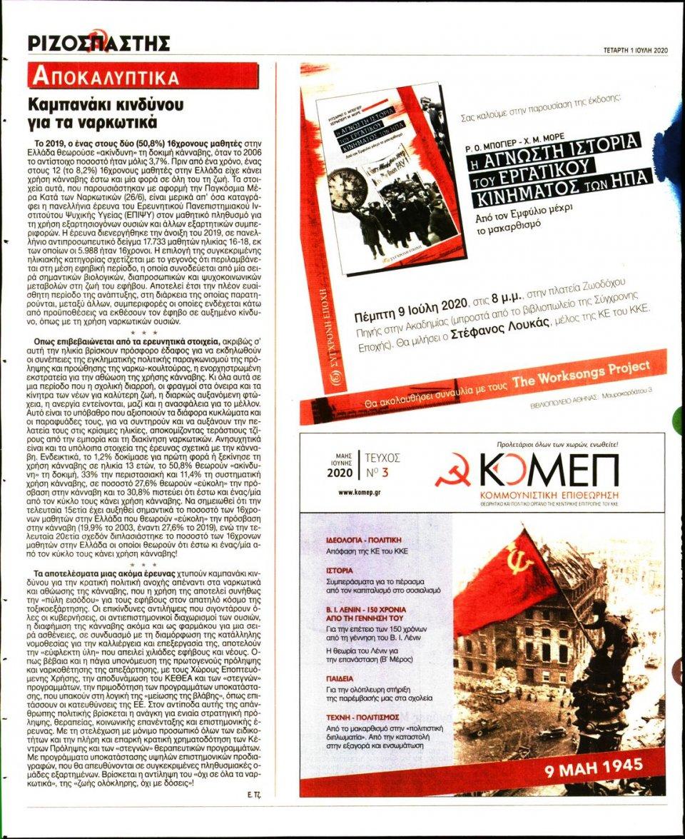 Οπισθόφυλλο Εφημερίδας - Ριζοσπάστης - 2020-07-01