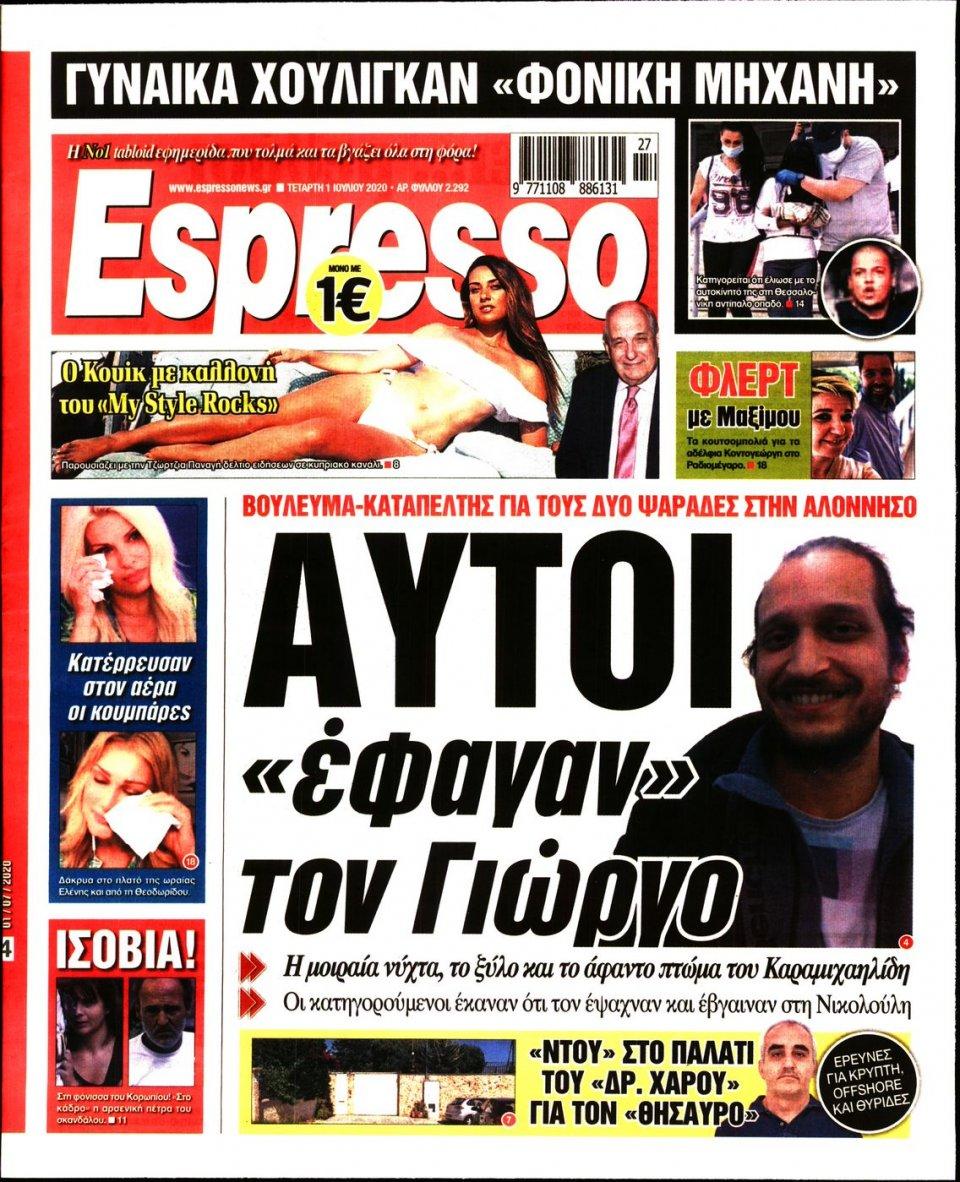Πρωτοσέλιδο Εφημερίδας - Espresso - 2020-07-01