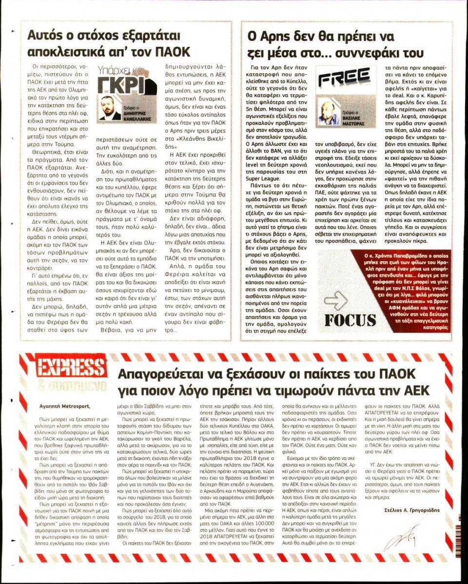 Οπισθόφυλλο Εφημερίδας - METROSPORT - 2020-07-01