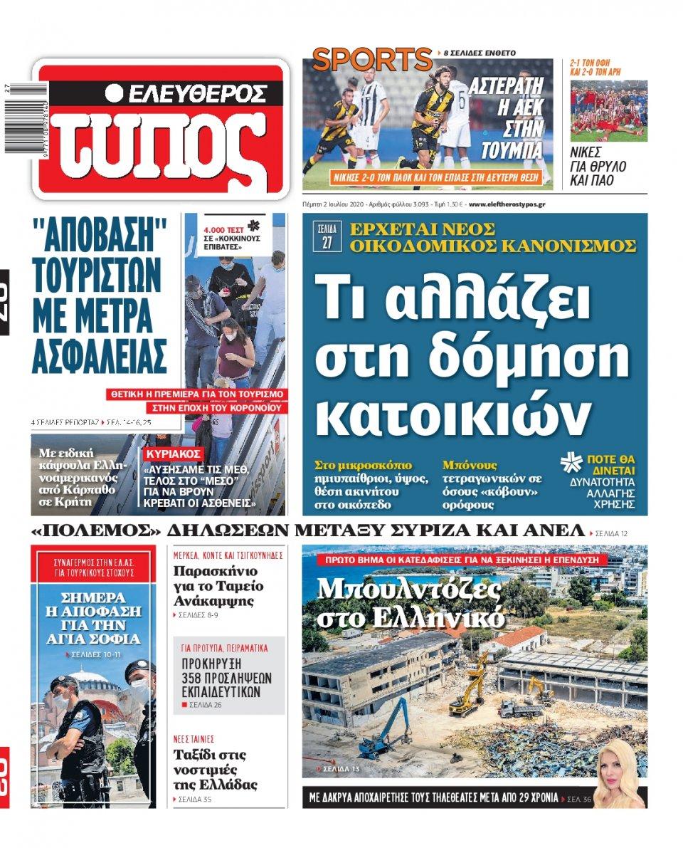 Πρωτοσέλιδο Εφημερίδας - Ελεύθερος Τύπος - 2020-07-02
