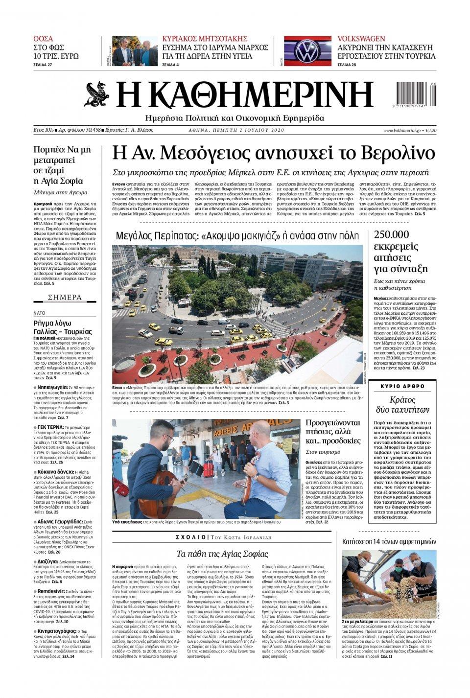 Πρωτοσέλιδο Εφημερίδας - Καθημερινή - 2020-07-02