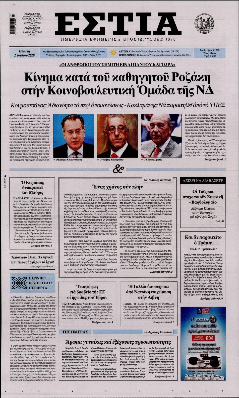 Πρωτοσέλιδο Εφημερίδας - Εστία - 2020-07-02