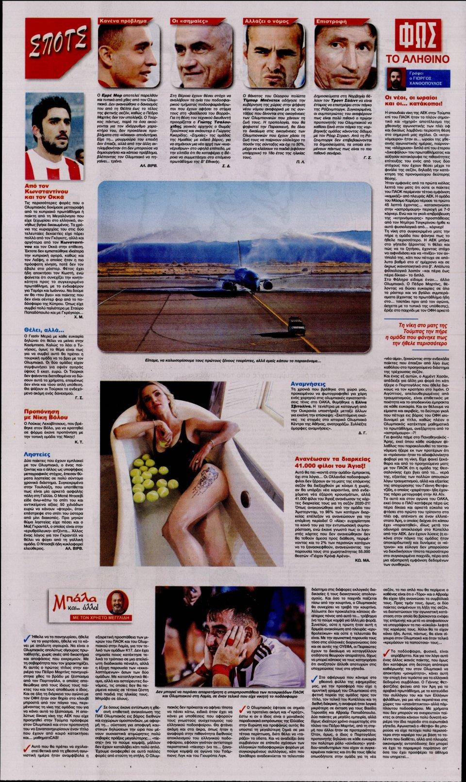 Οπισθόφυλλο Εφημερίδας - Φως των Σπορ - 2020-07-02