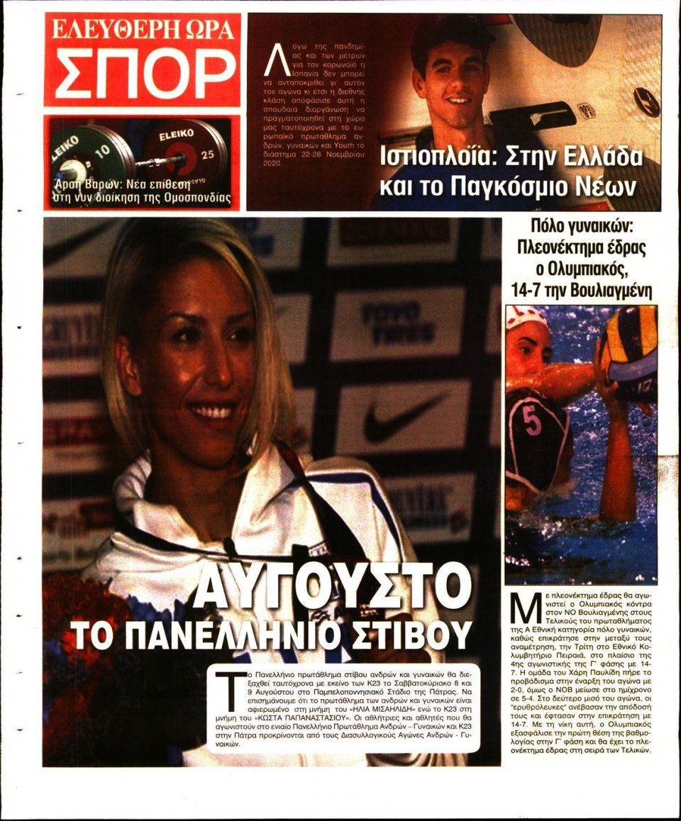 Οπισθόφυλλο Εφημερίδας - Ελεύθερη Ώρα - 2020-07-02
