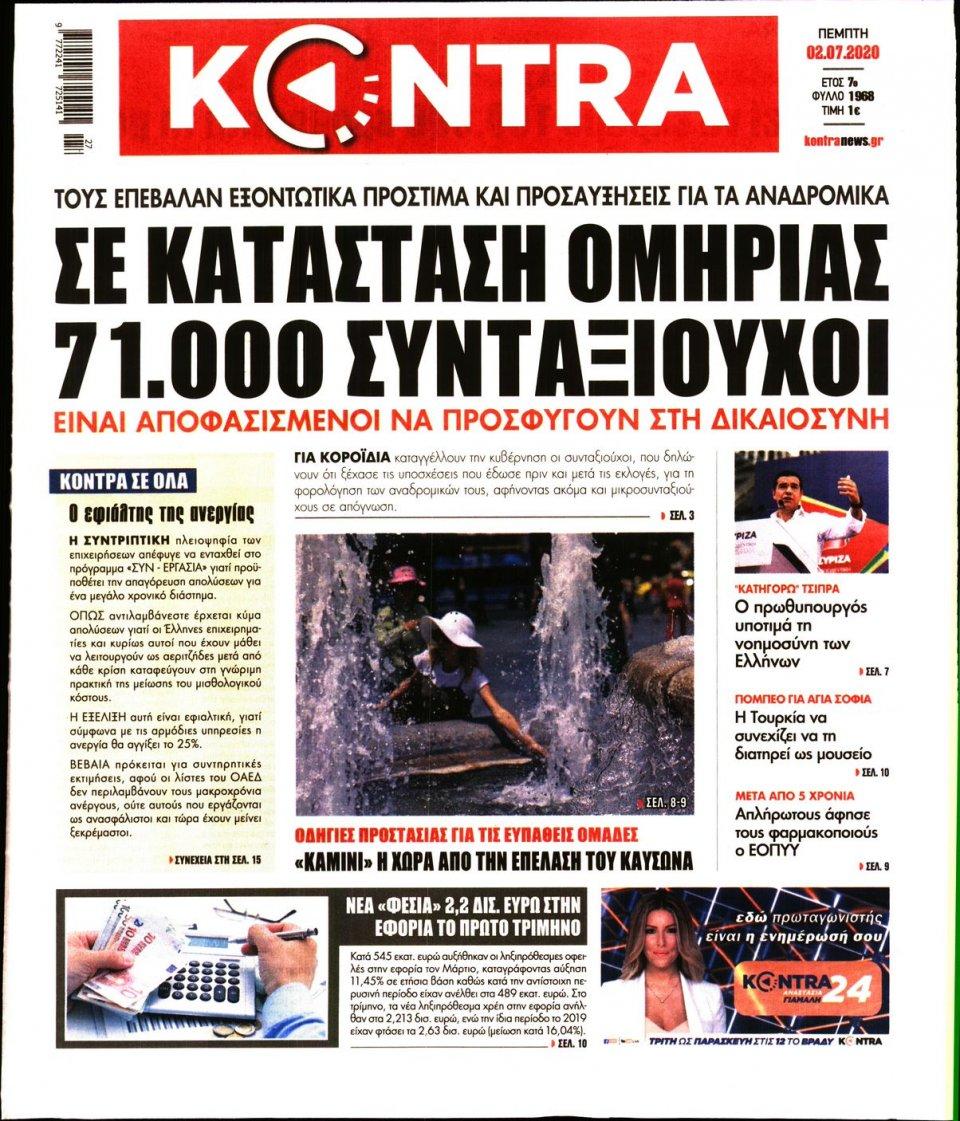 Πρωτοσέλιδο Εφημερίδας - KONTRA NEWS - 2020-07-02