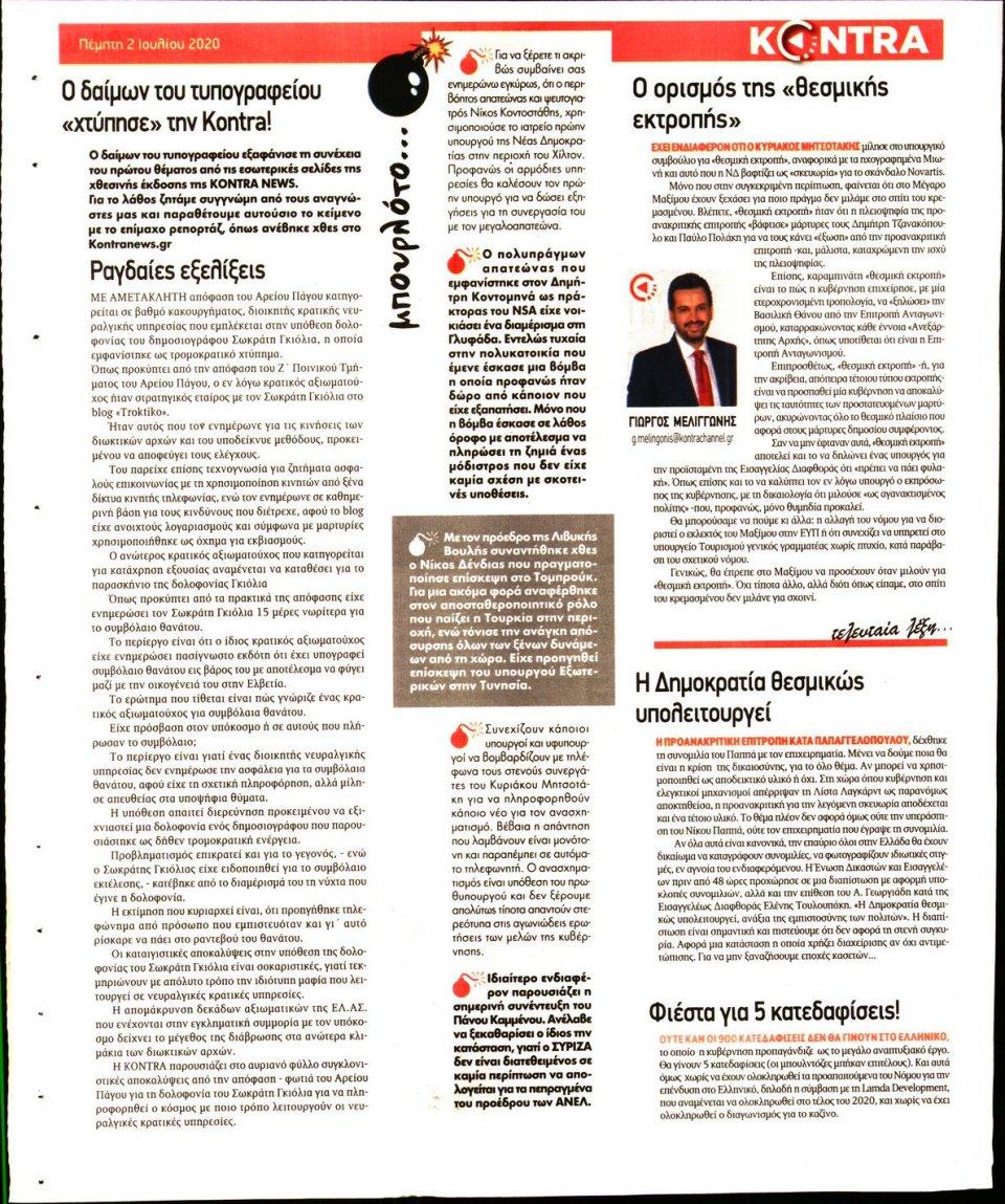 Οπισθόφυλλο Εφημερίδας - KONTRA NEWS - 2020-07-02