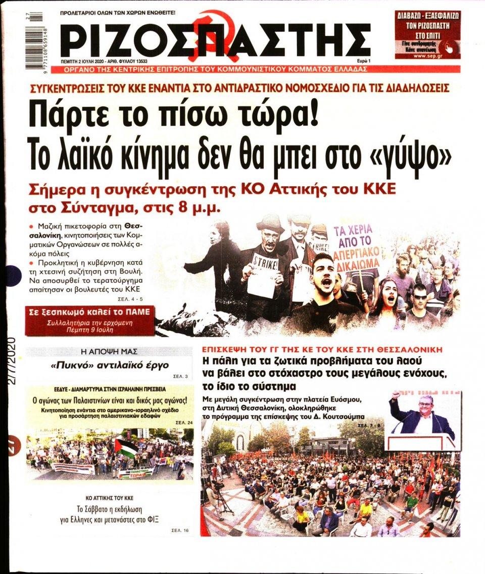 Πρωτοσέλιδο Εφημερίδας - Ριζοσπάστης - 2020-07-02