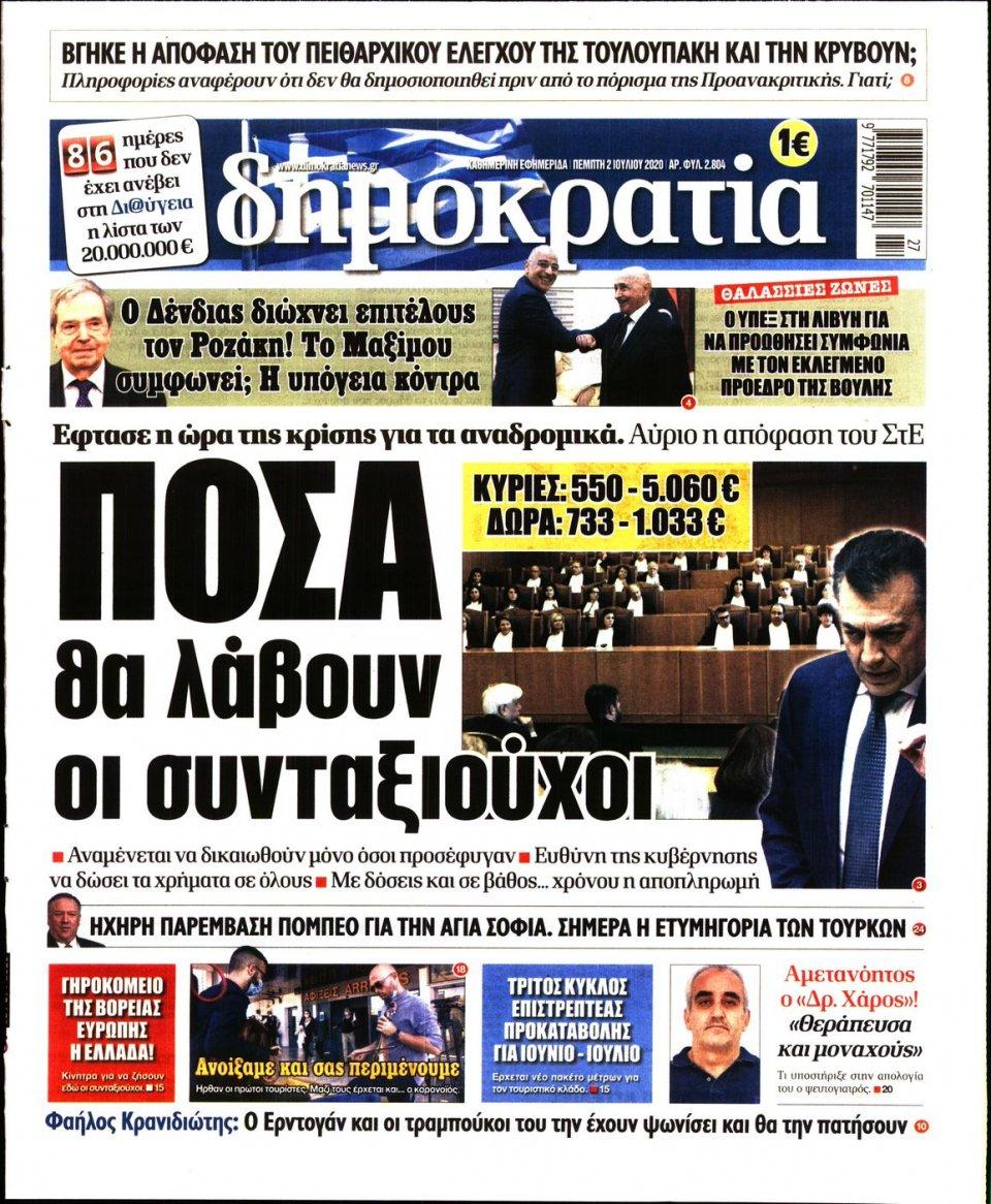 Πρωτοσέλιδο Εφημερίδας - ΔΗΜΟΚΡΑΤΙΑ - 2020-07-02