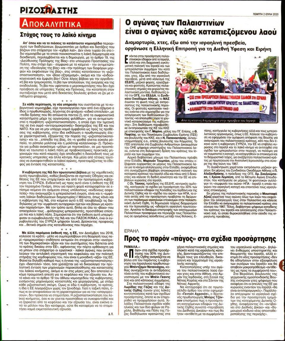 Οπισθόφυλλο Εφημερίδας - Ριζοσπάστης - 2020-07-02