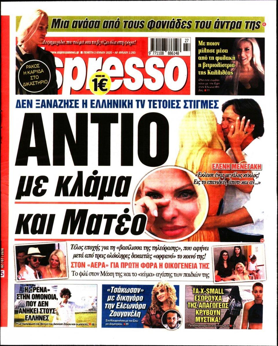 Πρωτοσέλιδο Εφημερίδας - Espresso - 2020-07-02