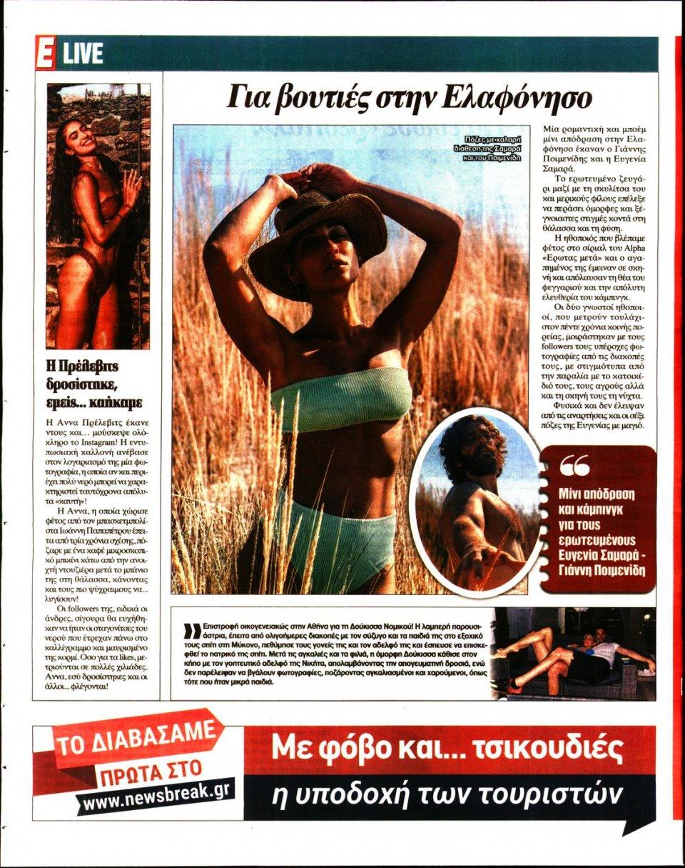 Οπισθόφυλλο Εφημερίδας - Espresso - 2020-07-02