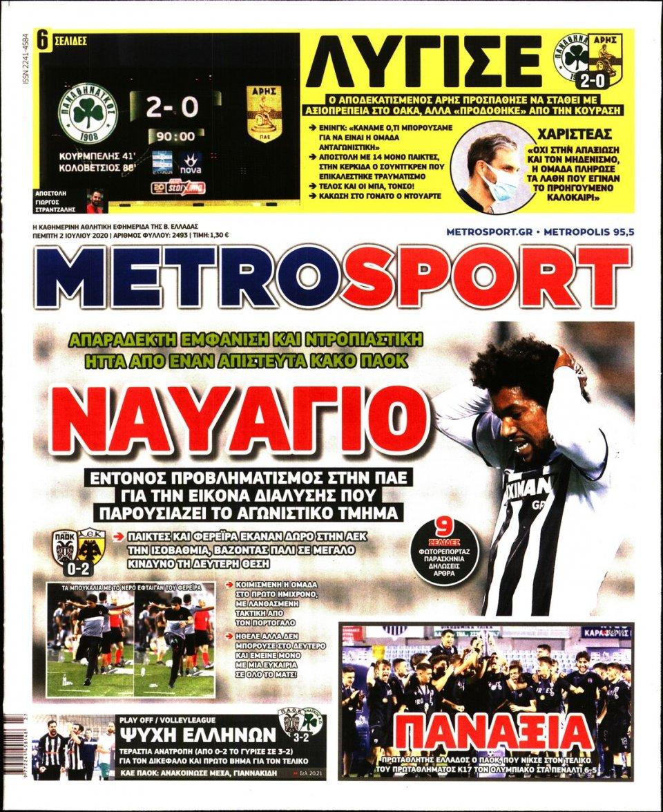 Πρωτοσέλιδο Εφημερίδας - METROSPORT - 2020-07-02