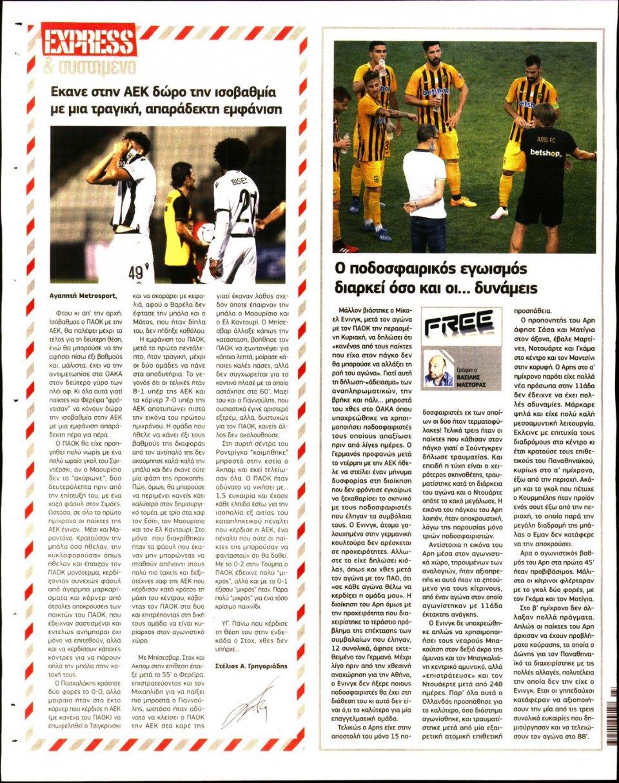 Οπισθόφυλλο Εφημερίδας - METROSPORT - 2020-07-02