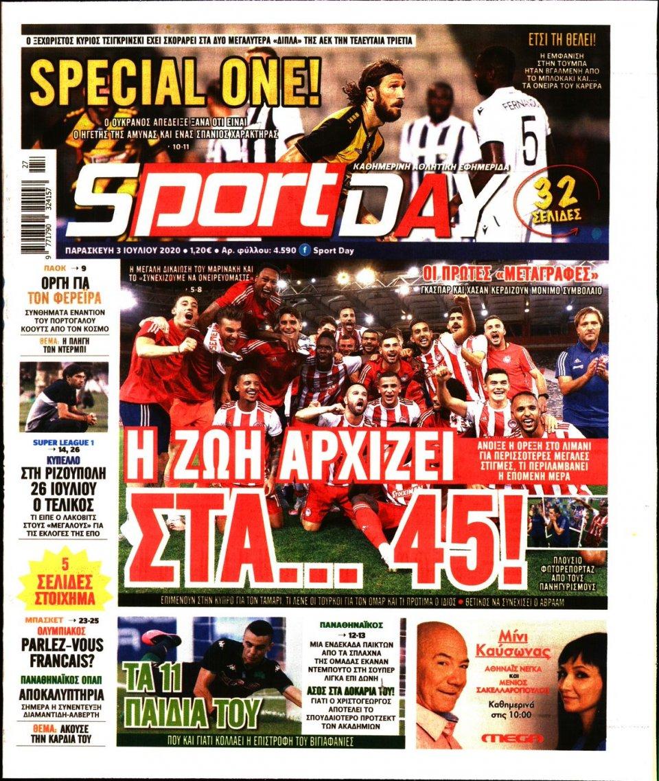 Πρωτοσέλιδο Εφημερίδας - Sportday - 2020-07-03