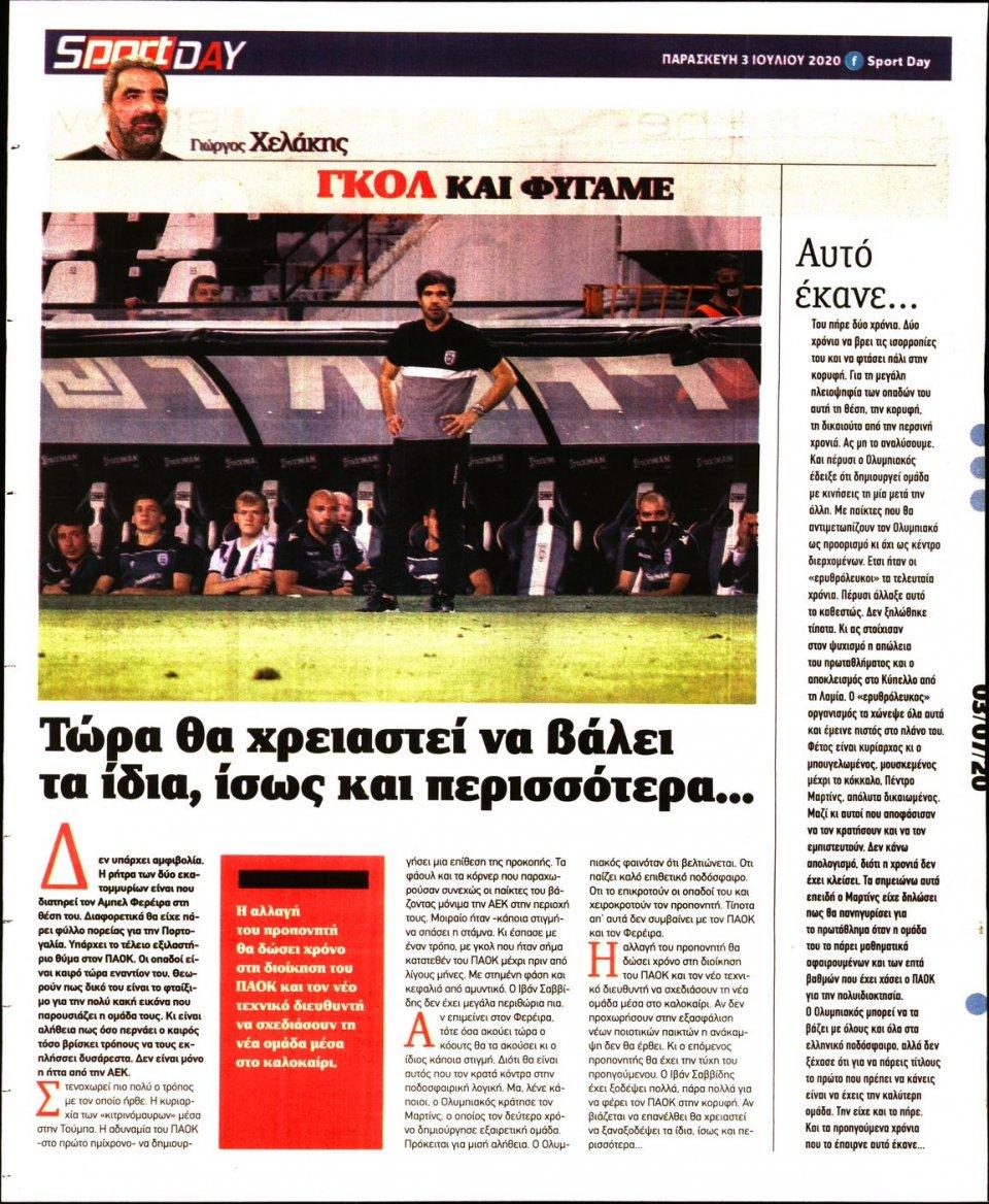Οπισθόφυλλο Εφημερίδας - Sportday - 2020-07-03