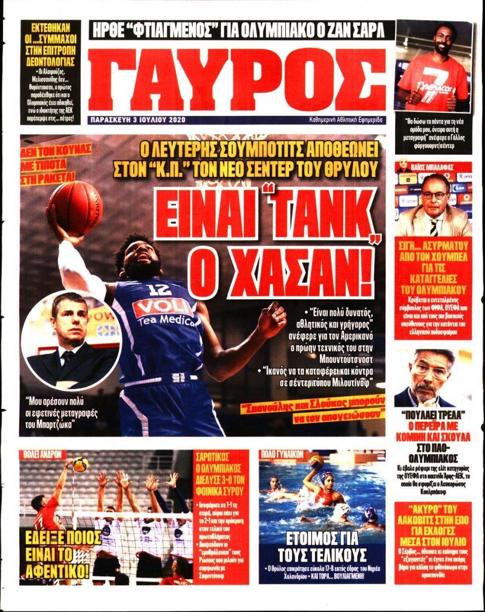 Οπισθόφυλλο Εφημερίδας - Πρωταθλητής - 2020-07-03