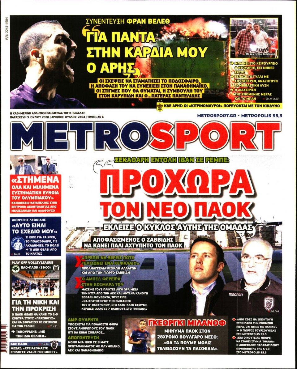 Πρωτοσέλιδο Εφημερίδας - METROSPORT - 2020-07-03