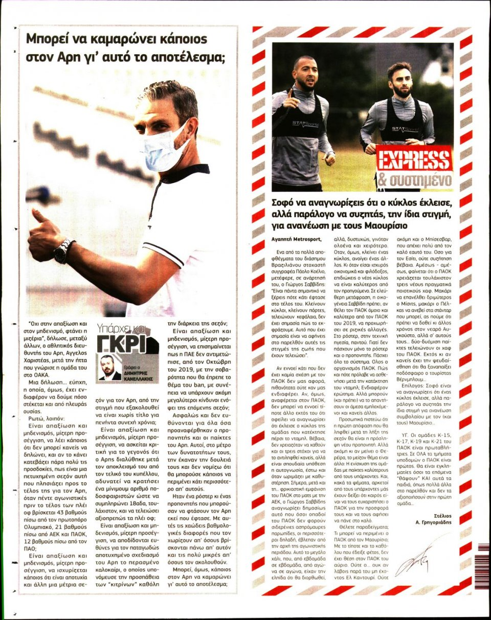 Οπισθόφυλλο Εφημερίδας - METROSPORT - 2020-07-03