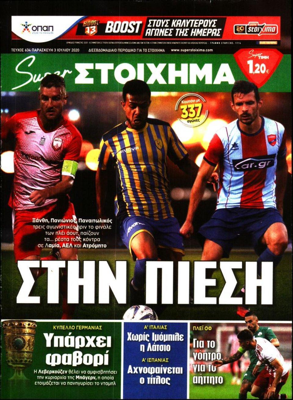 Πρωτοσέλιδο Εφημερίδας - SUPER ΣΤΟΙΧΗΜΑ - 2020-07-03