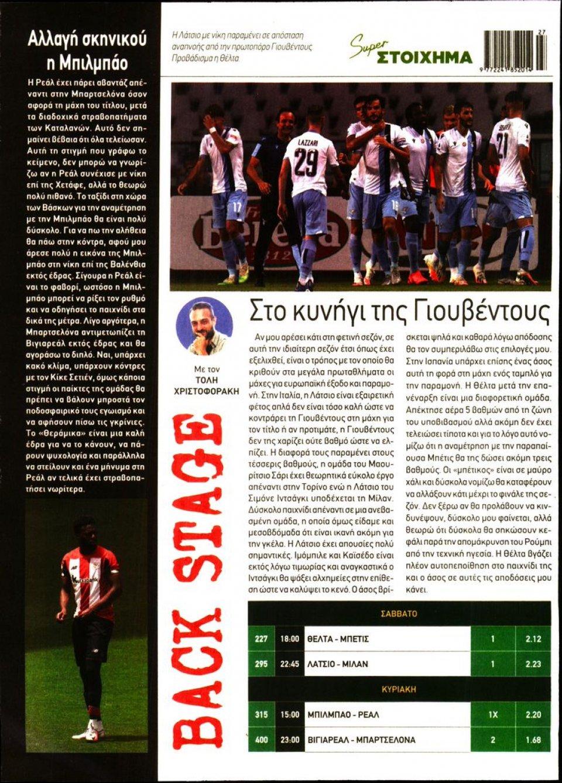 Οπισθόφυλλο Εφημερίδας - SUPER ΣΤΟΙΧΗΜΑ - 2020-07-03