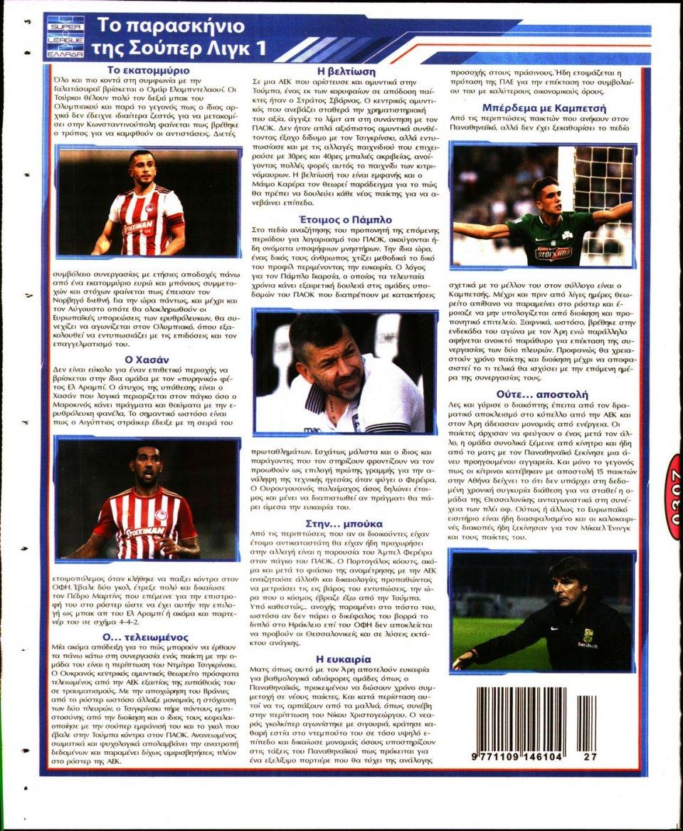 Οπισθόφυλλο Εφημερίδας - Το Στοίχημα - 2020-07-03