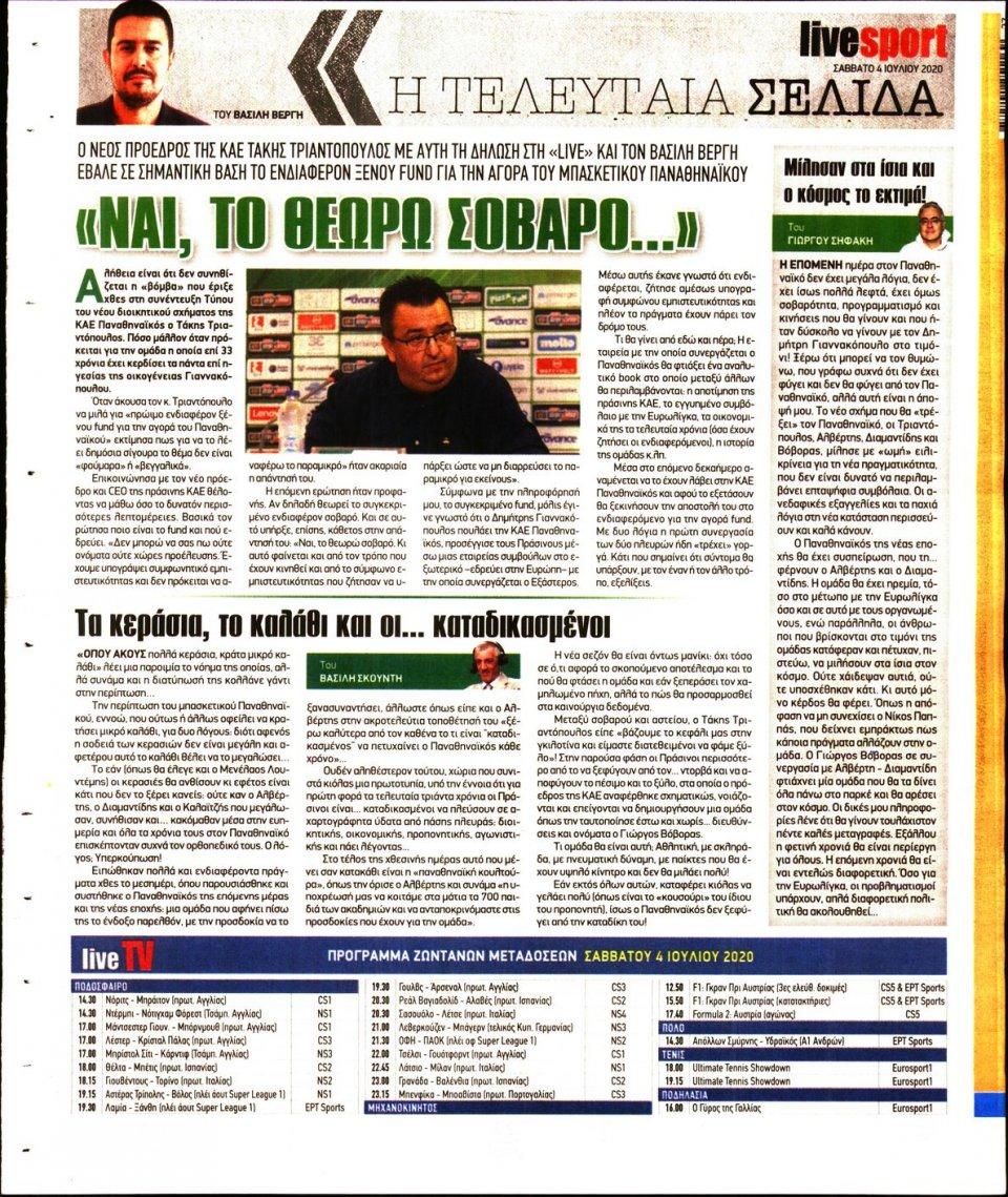 Οπισθόφυλλο Εφημερίδας - LIVE SPORT - 2020-07-04