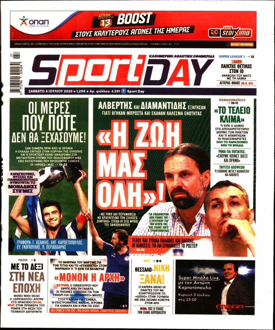 Πρωτοσέλιδο Εφημερίδας - Sportday - 2020-07-04