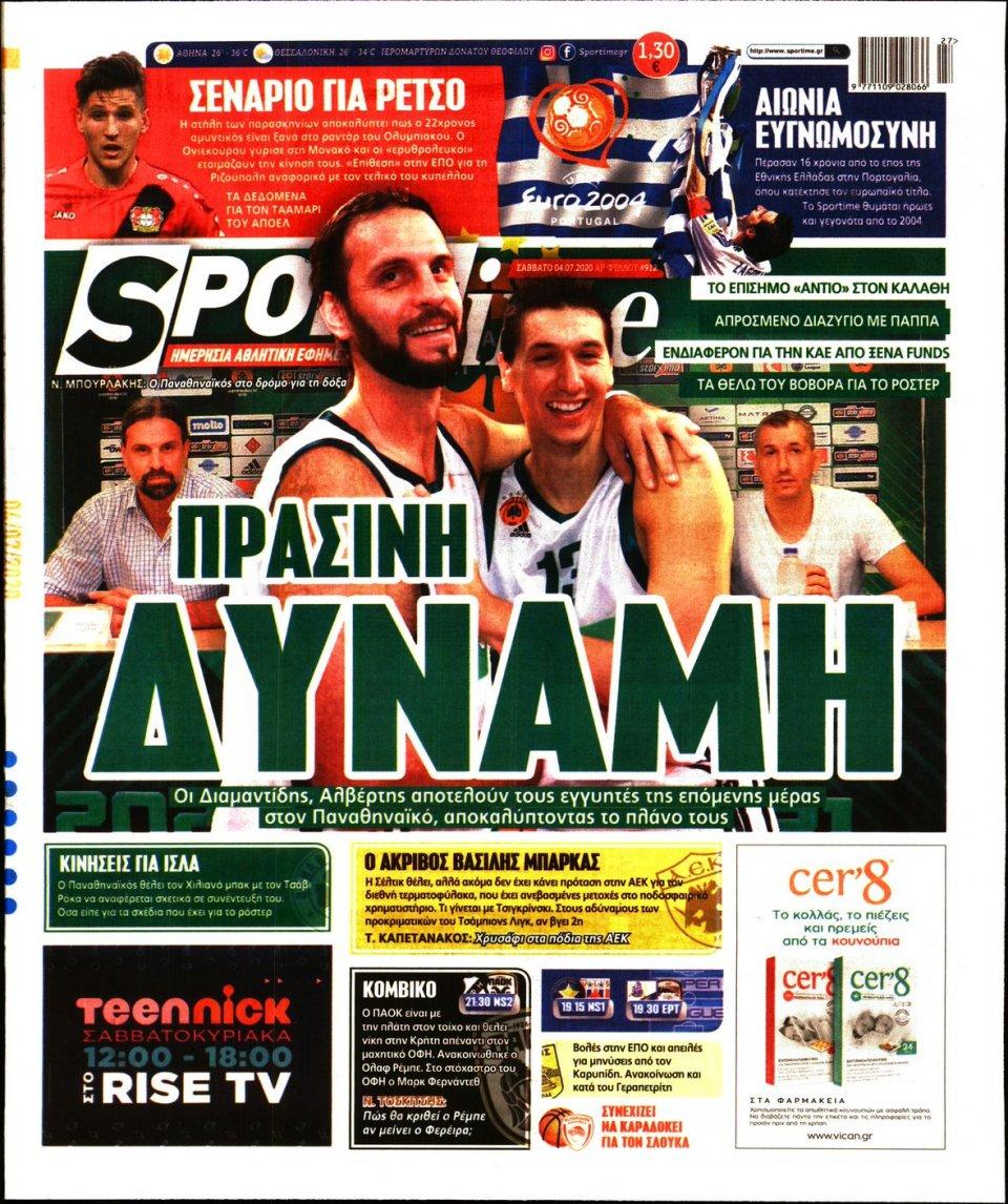 Πρωτοσέλιδο Εφημερίδας - SPORTIME - 2020-07-04