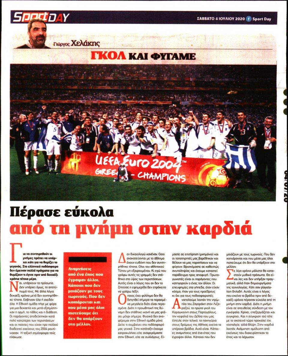 Οπισθόφυλλο Εφημερίδας - Sportday - 2020-07-04
