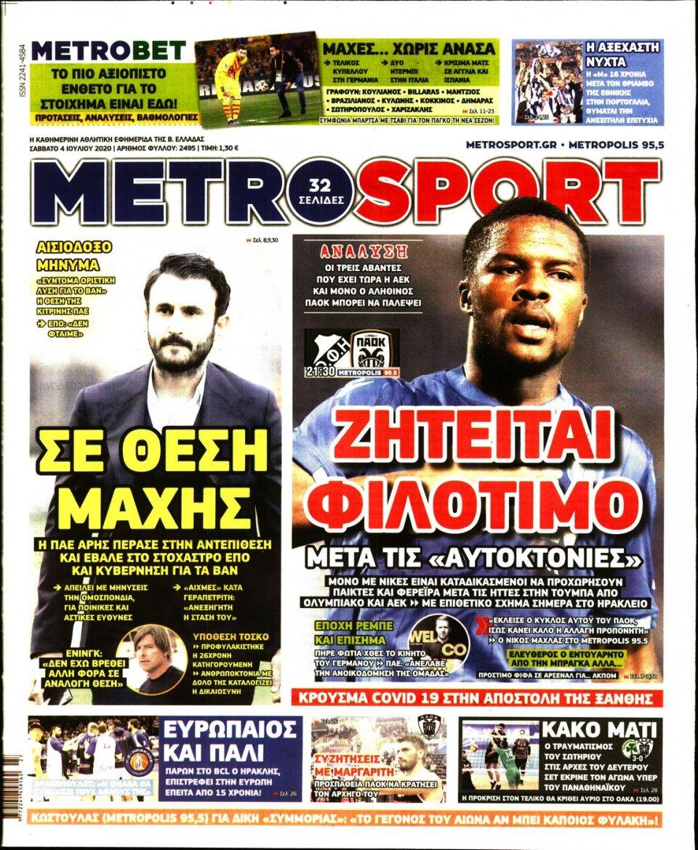 Πρωτοσέλιδο Εφημερίδας - METROSPORT - 2020-07-04