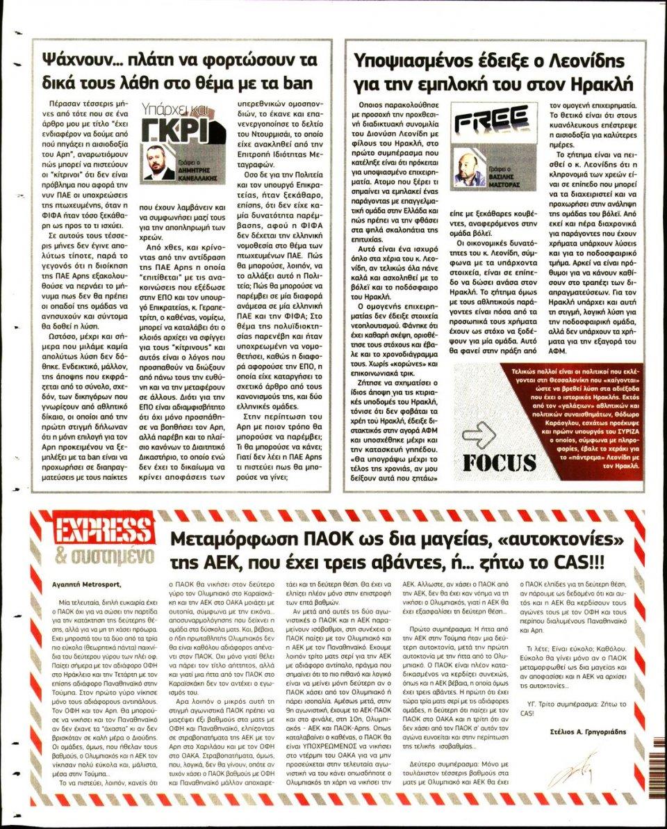 Οπισθόφυλλο Εφημερίδας - METROSPORT - 2020-07-04