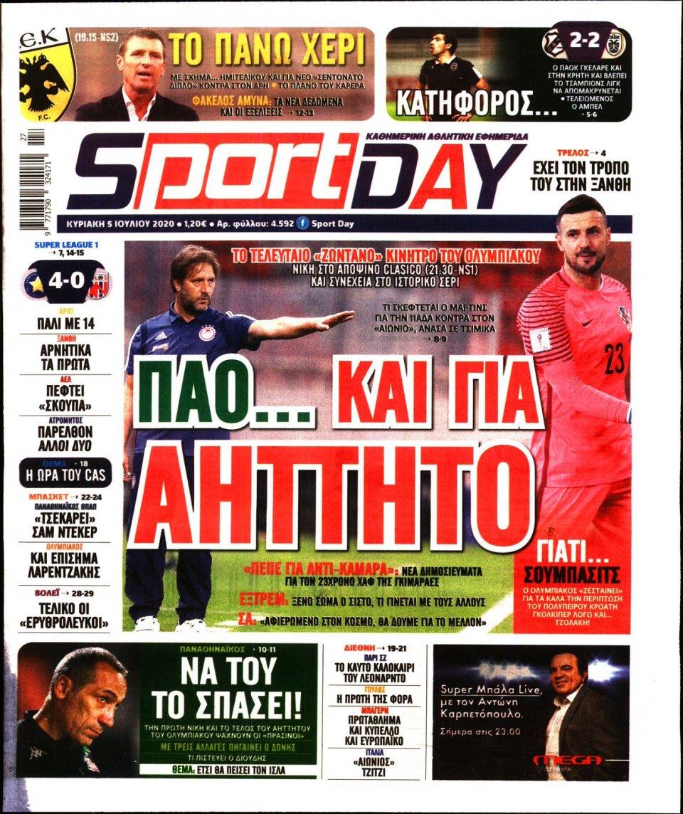 Πρωτοσέλιδο Εφημερίδας - Sportday - 2020-07-05
