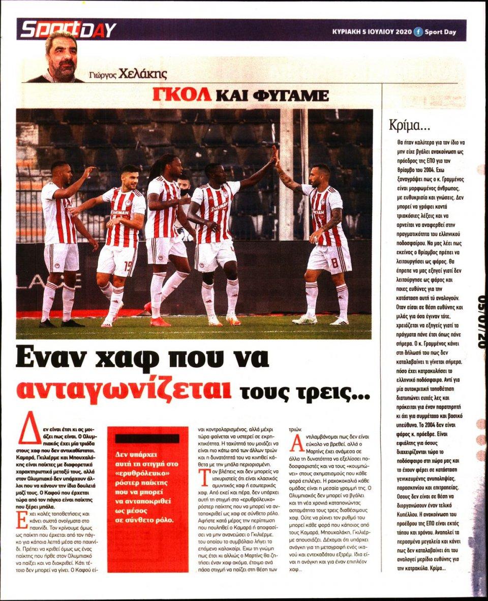 Οπισθόφυλλο Εφημερίδας - Sportday - 2020-07-05