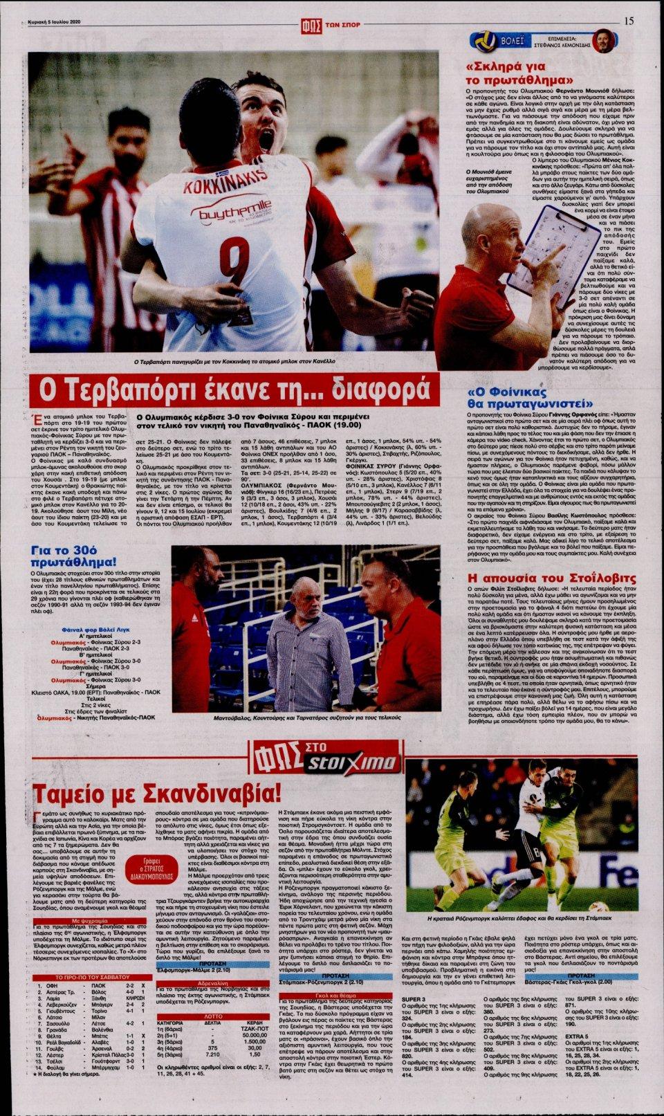 Οπισθόφυλλο Εφημερίδας - Φως των Σπορ - 2020-07-05