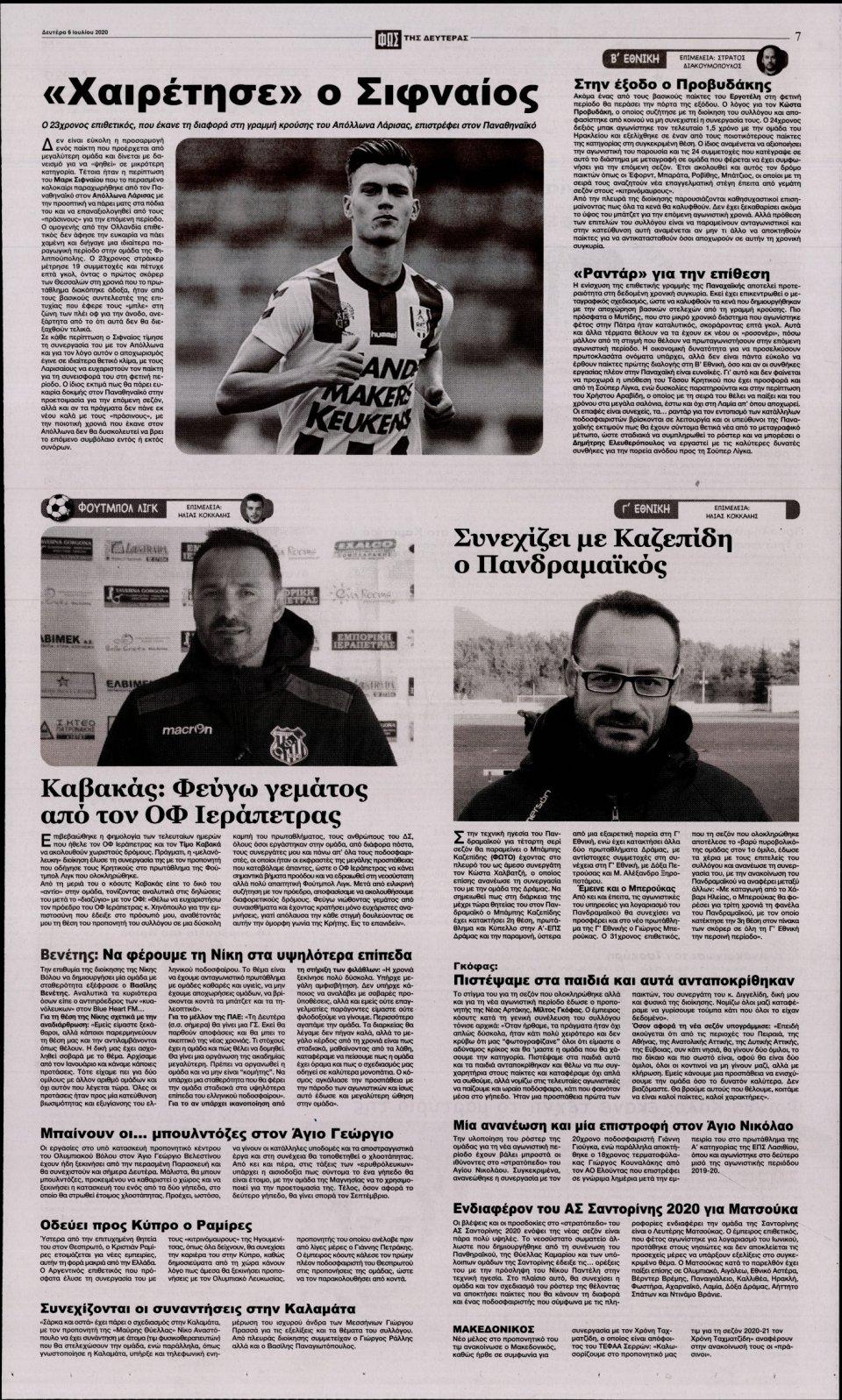 Οπισθόφυλλο Εφημερίδας - Φως των Σπορ - 2020-07-06